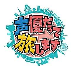 【Amazon.co.jp限定】声優だって旅します VOL.3(オリジナルステッカー付き) [DVD]