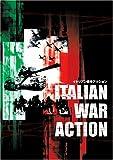 イタリアン戦争アクション DVD-BOX 北野義則ヨーロッパ映画ソムリエのベスト1975年