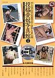 投稿愛奴写真館vol.2 (SANWA MOOK)
