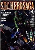 S.I.C. HERO SAGA Vol.4 (ホビージャパンMOOK 540)