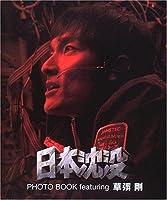 「日本沈没」PHOTO BOOK featuring 草なぎ剛