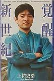 覚醒新世紀 (HIGASIYAMA BOOKS)