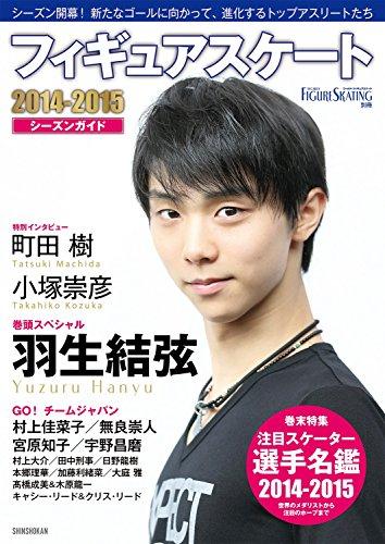 フィギュアスケート 2014-2015シーズンガイド (ワールド・フィギュアスケート別冊)