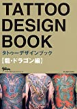 TATTOO DESIGN BOOK ~竜・ドラゴン編~ (富士美ムック―Tattoo tribal special number) (富士美ムック―Tattoo tribal special number)