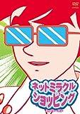ネットミラクルショッピング2ndシーズン 山田セレクション [DVD]
