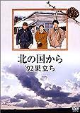 北の国から 92 巣立ち [DVD]