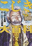 Beggar Encyclopedia - Japan homeless large study (2001) ISBN: 4887186010 [Japanese Import]