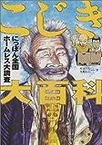 Beggar Encyclopedia - Japan homeless large study (2001) ISBN: 4887186010 [Japanese Import]