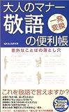 大人のマナー 敬語の便利帳―意外なことばの落とし穴 (SEISHUN SUPER BOOKS)