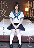 【Amazon.co.jp限定】制服美少女と性交 緒沢くるみ(証拠生写真付き着用パンティ入り) [DVD]