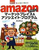 ぜったいデキます! アマゾンマーケットプレイス&アソシエイト・プログラム (パソコン楽ラク入門)