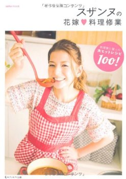 スザンヌの花嫁料理修業 (saita mook)