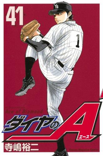 ダイヤのA(41) (少年マガジンコミックス)