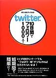 Twitterで10日間でフォロワー1000人!