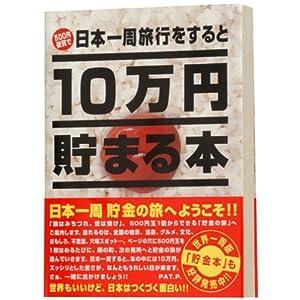 10万円貯まる本「日本一周版」
