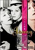 ジェニイの家 [DVD] 北野義則ヨーロッパ映画ソムリエ・ 1937~1940年ヨーロッパ映画BEST10