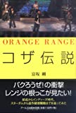 ORANGE RANGE コザ伝説 (RECO BOOKS)