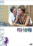 昨日・今日・明日 HDニューマスター版 [DVD] 北野義則ヨーロッパ映画ソムリエのベスト1964年