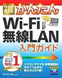 今すぐ使えるかんたん Wi-Fi無線LAN入門ガイド