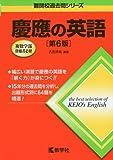 慶應の英語[第6版] (難関校過去問シリーズ)