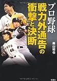 プロ野球 戦力外通告の衝撃と決断 (宝島SUGOI文庫)