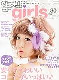 CHOKi CHOKi girls (チョキチョキ・ガールズ) Vol.30 2012年 12月号 [雑誌]