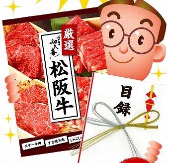 松阪牛目録1万円コース (特大A3パネルつき!!) 二次会やゴルフコンペ、イベントの景品に♪