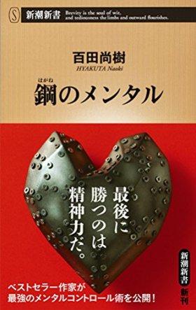 鋼のメンタル (新潮新書)