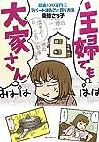 主婦でも大家さん 頭金100万円でアパートまるごと買う方法 (朝日コミックス)