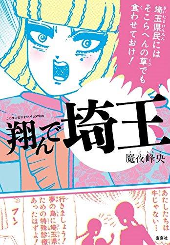 このマンガがすごい! comics 翔んで埼玉 (Konomanga ga Sugoi!COMICS)