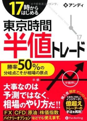 17時からはじめる 東京時間半値トレード -勝率50%の分岐点こそが相場の原点- (現代の錬金術師シリーズ)