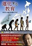 進化する教育(DVD付) (大前研一通信特別保存版 PARTVI)