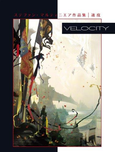 Velocity | 速度 -ステファン・マルティニエア作品集-