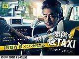素敵な選TAXI DVD-BOX -