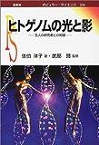 ヒトゲノムの光と影―五人の研究者との対話 (ポピュラー・サイエンス)
