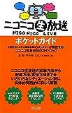 ニコニコ生放送ポケットガイド