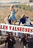 バルスーズ [DVD]北野義則ヨーロッパ映画ソムリエのベスト1975年