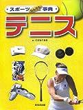 スポーツなんでも事典 テニス