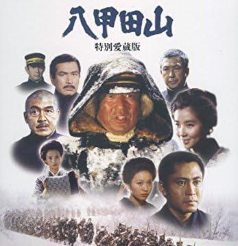 八甲田山 特別愛蔵版 [DVD]