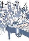 ピアノの森(24) (モーニングKC)