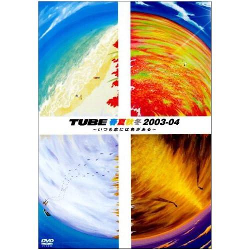 春夏秋冬2003-04~いつも恋には色がある~ [DVD]をamazonでチェック!