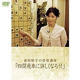 斎田晴子の将棋講座「四間飛車に詳しくなろう!」全26回(将棋四週間DVD)囲碁・将棋チャンネル DVD2枚組 (4WeekDVD)