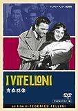 青春群像 デジタルリマスター版 [DVD] 北野義則ヨーロッパ映画ソムリエのベスト1959年