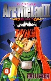 アークザラッド2 8―炎のエルク (ガンガンコミックス)