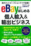海外ネットオークションでプチ副業! eBayではじめる個人輸入&輸出ビジネス