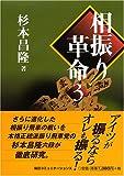 相振り革命〈3〉