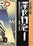 深夜特急〈1〉香港・マカオ (新潮文庫)