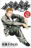 バチバチ 1 (少年チャンピオン・コミックス)