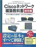 Ciscoネットワーク構築教科書[設定編]