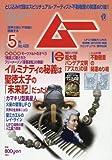 ムー 2016年 05 月号 [雑誌]